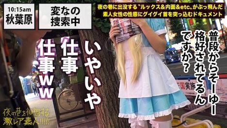 【プレステージプレミアム】夜の巷を徘徊する〝激レア素人〟!! 02 ホムちゃん(仮名) 21歳 看護師(バイトでSMバーの女王様) 3