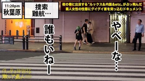 【プレステージプレミアム】夜の巷を徘徊する〝激レア素人〟!! 02 ホムちゃん(仮名) 21歳 看護師(バイトでSMバーの女王様) 4