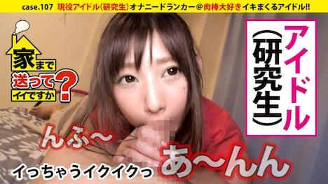 【ドキュメンTV】家まで送ってイイですか? case 107 ゆまさん 25歳 アイドル(研究生) 1