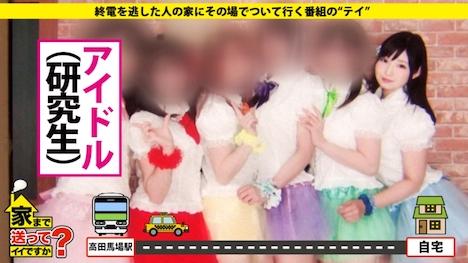【ドキュメンTV】家まで送ってイイですか? case 107 ゆまさん 25歳 アイドル(研究生) 3
