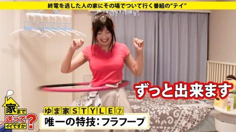 【ドキュメンTV】家まで送ってイイですか? case 107 ゆまさん 25歳 アイドル(研究生) 5