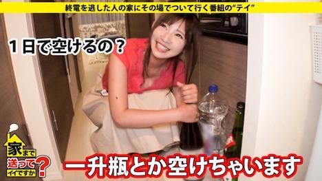 【ドキュメンTV】家まで送ってイイですか? case 107 ゆまさん 25歳 アイドル(研究生) 6