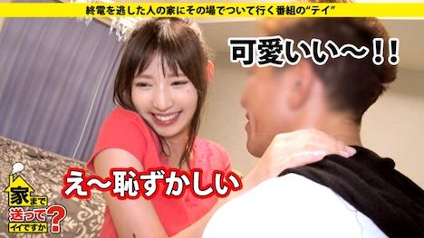 【ドキュメンTV】家まで送ってイイですか? case 107 ゆまさん 25歳 アイドル(研究生) 11
