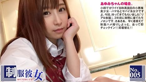 【プレステージプレミアム】制服彼女 No 05 あゆみ 1