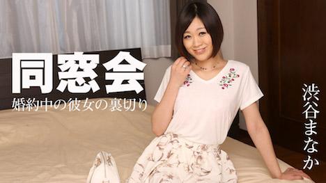 【カリビアンコム】同窓会 ~婚約中の彼女の裏切り~ 渋谷まなか
