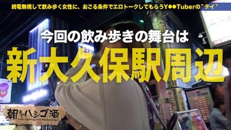 【プレステージプレミアム】朝までハシゴ酒 26 in 新大久保駅周辺 リンちゃん 24歳 ネイリスト 2