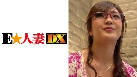 【E★人妻DX】はなさん 35歳