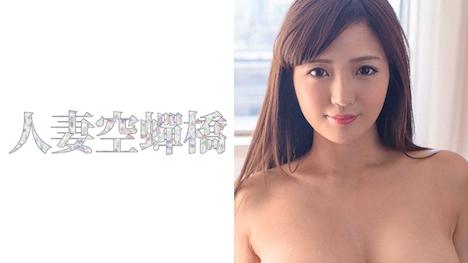 【人妻空蝉橋】ハナ 2