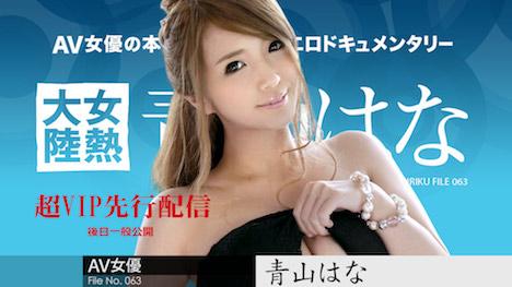 【カリビアンコム】女熱大陸 File 063 青山はな 1