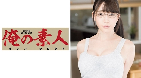 【俺の素人】ゆい (22) 超淫乱変態女子 1