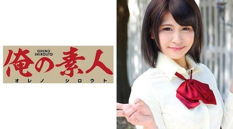 【俺の素人】EMA 女子校生 (清楚系美少女) 1