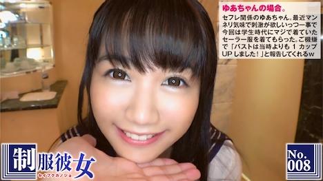 【プレステージプレミアム】制服彼女 No 08 ゆあ 1