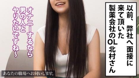 【プレステージプレミアム】あなたの職場へお伺いします。 Case 16 北村さん 24歳 医薬品ネット通販会社 2