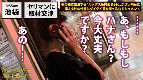 【プレステージプレミアム】夜の巷を徘徊する〝激レア素人〟!! 03 はなさん 23歳 秘密 6