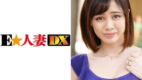 【E★人妻DX】みきさん 28歳