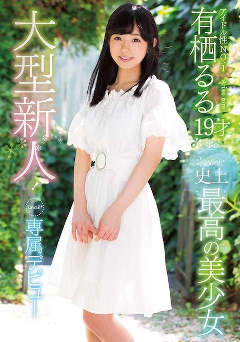 【新作】大型新人!kawaii*史上最高の美少女 kawaii*専属デビュー アイドル性NO 1 有栖るる 1