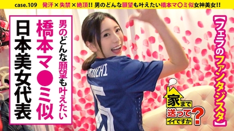 【ドキュメンTV】家まで送ってイイですか? case 109 玲香さん 26歳 ヘアメイク 1