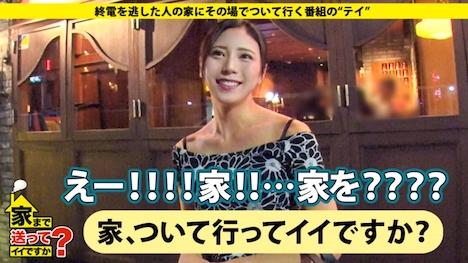 【ドキュメンTV】家まで送ってイイですか? case 109 玲香さん 26歳 ヘアメイク 2