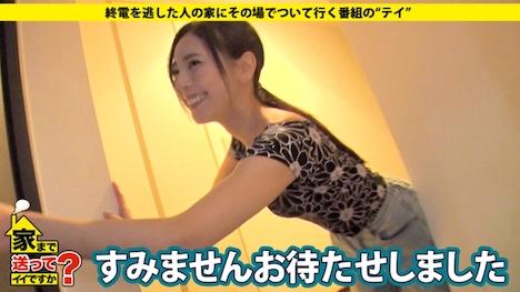 【ドキュメンTV】家まで送ってイイですか? case 109 玲香さん 26歳 ヘアメイク 4