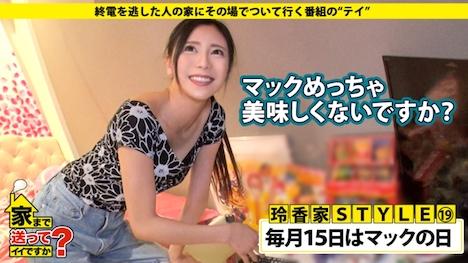 【ドキュメンTV】家まで送ってイイですか? case 109 玲香さん 26歳 ヘアメイク 7