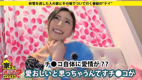 【ドキュメンTV】家まで送ってイイですか? case 109 玲香さん 26歳 ヘアメイク 8