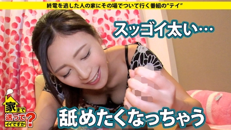 【ドキュメンTV】家まで送ってイイですか? case 109 玲香さん 26歳 ヘアメイク 10