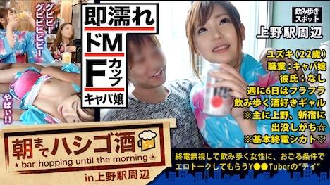【プレステージプレミアム】朝までハシゴ酒 27 in 上野駅周辺 ゆずきちゃん 22歳 キャバクラ嬢 1