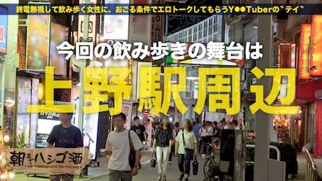 【プレステージプレミアム】朝までハシゴ酒 27 in 上野駅周辺 ゆずきちゃん 22歳 キャバクラ嬢 2