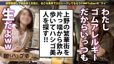 【プレステージプレミアム】朝までハシゴ酒 27 in 上野駅周辺 ゆずきちゃん 22歳 キャバクラ嬢 3