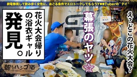 【プレステージプレミアム】朝までハシゴ酒 27 in 上野駅周辺 ゆずきちゃん 22歳 キャバクラ嬢 4