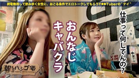 【プレステージプレミアム】朝までハシゴ酒 27 in 上野駅周辺 ゆずきちゃん 22歳 キャバクラ嬢 5