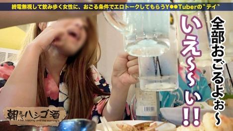 【プレステージプレミアム】朝までハシゴ酒 27 in 上野駅周辺 ゆずきちゃん 22歳 キャバクラ嬢 7