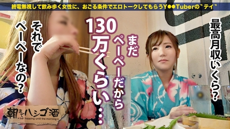 【プレステージプレミアム】朝までハシゴ酒 27 in 上野駅周辺 ゆずきちゃん 22歳 キャバクラ嬢 8
