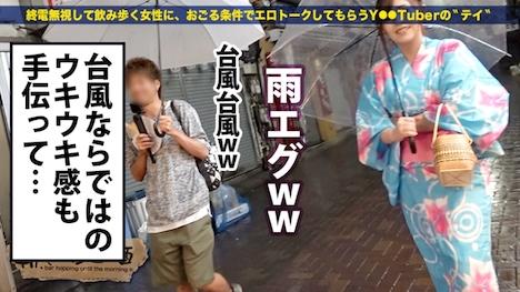 【プレステージプレミアム】朝までハシゴ酒 27 in 上野駅周辺 ゆずきちゃん 22歳 キャバクラ嬢 9