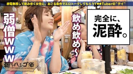 【プレステージプレミアム】朝までハシゴ酒 27 in 上野駅周辺 ゆずきちゃん 22歳 キャバクラ嬢 11