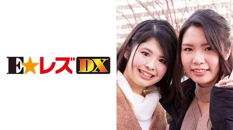 【E★レズDX】さつき 22歳Gカップ えみり 22歳Fカップ 1