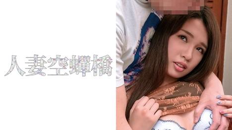 【人妻空蝉橋】サラ 1