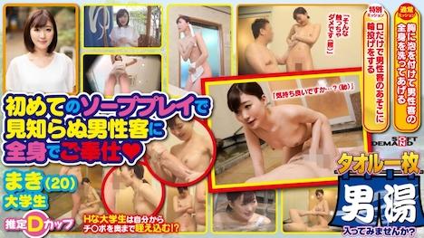 【タオル一枚 男湯入ってみませんか?】まき(20)推定Dカップ 山梨県石和温泉で見つけたお嬢さん タオル一枚 男湯入ってみませんか?