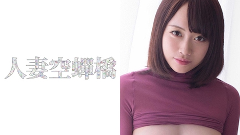 【人妻空蝉橋】結羽
