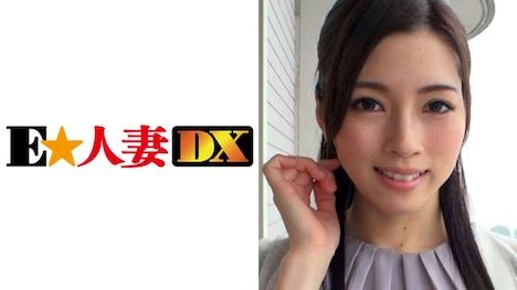 【E★人妻DX】しのぶさん 32歳 Fカップの社長夫人