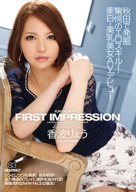 FIRST IMPRESSION 83 秋田で発掘 驚愕のエロスキル!美白・美乳美女AVデビュー 香波りょう