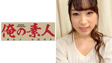 【俺の素人】ちなみ 女子大生 (童貞男子の筆おろしSEX) 1