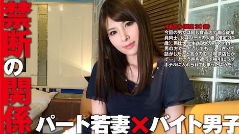 【プレステージプレミアム】あさみ(推定30歳:パート主婦)×バイト男子:禁断の関係 05 1