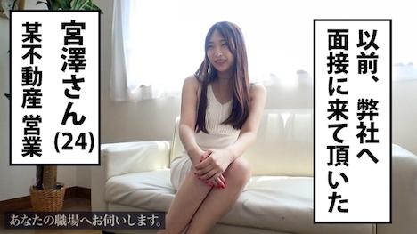 【プレステージプレミアム】あなたの職場へお伺いします。 Case 17 宮澤さん 24歳 某不動産営業 2