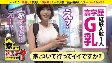 【ドキュメンTV】家まで送ってイイですか? case 110 真紀さん 24歳 大学生 1