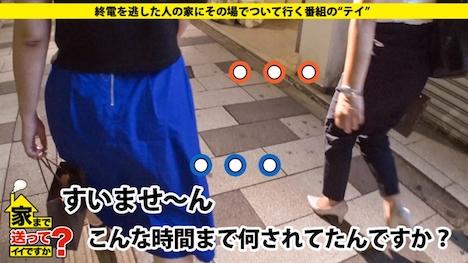【ドキュメンTV】家まで送ってイイですか? case 110 真紀さん 24歳 大学生 2