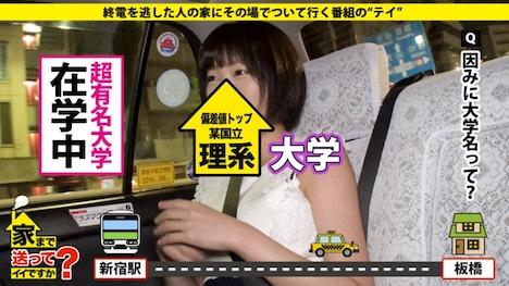 【ドキュメンTV】家まで送ってイイですか? case 110 真紀さん 24歳 大学生 3