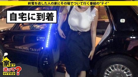 【ドキュメンTV】家まで送ってイイですか? case 110 真紀さん 24歳 大学生 4
