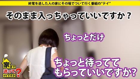 【ドキュメンTV】家まで送ってイイですか? case 110 真紀さん 24歳 大学生 5