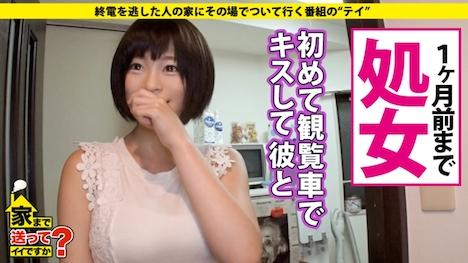 【ドキュメンTV】家まで送ってイイですか? case 110 真紀さん 24歳 大学生 8